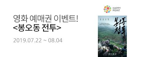 영화<봉오동 전투> 예매권 증정 이벤트!  2019.07.22 ~ 2019.08.04