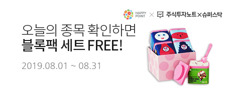 오늘의 종목 확인하면 블록팬 세트 FREE! 2019.08.01 ~ 2019.08.31