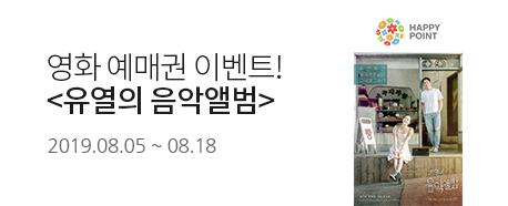 영화 예매권 이벤트! <유열의 음악앨범> 2019.08.05 ~ 2019.08.18