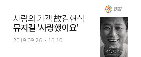 사랑의 가객 故김현식 뮤지컬 '사랑했어요' 2019.09.26 ~ 2019.10.10