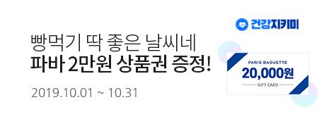 빵먹기 딱 좋은 날씨네 파바 2만원 상품권 증정! 2019.10.01 ~ 2019.10.31