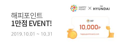 해피포인트 1만점 EVENT! 2019.10.01 ~ 2019.10.31