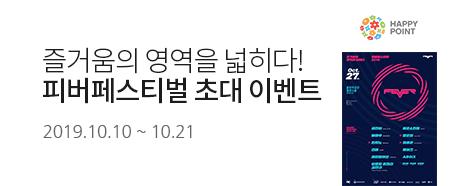 NC SOFT와 해피포인트가 함께 하는  피버페스티벌 초대 이벤트! 2019.10.10 ~ 2019.10.21