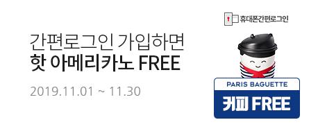 간편로그인 가입하면 핫 아메리카노 FREE 2019.11.01 ~ 2019.11.30