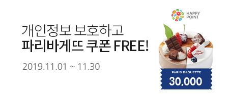 개인정보 보호하고 파리바게뜨 쿠폰 FREE! 2019.11.01 ~ 2019.11.30