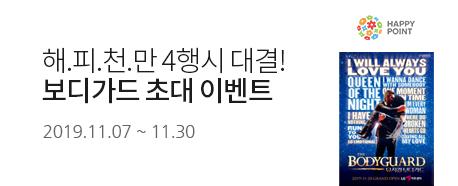 뮤지컬 <보디가드> 초대 이벤트  2019.11.07 ~ 2019.11.30