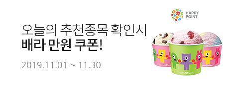 오늘의 추천종목 확인시 배라 만원 쿠폰! 2019.11.01 ~ 2019.11.30