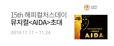 15th 해피컬처스데이 뮤지컬<AIDA>초대 2019.11.11 ~ 2019.11.24