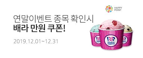연말이벤트 종목 확인시 배라 만원 쿠폰! 2019.12.01 ~ 2019.12.31