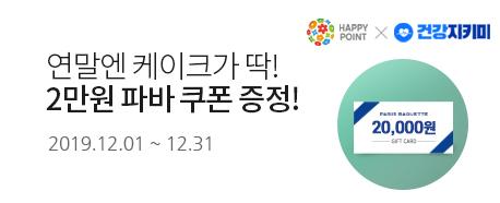 연말엔 케이크가 딱! 2만원 파바 쿠폰 증정! 2019.12.01 ~ 2019.12.31