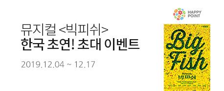 뮤지컬 <빅피쉬> 한국 초연! 초대 이벤트 2019.12.04 ~ 2019.12.17