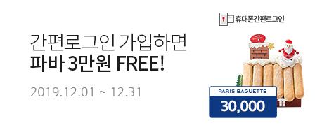 간편로그인 가입하면 파리바게뜨 케이크 FREE 2019.12.01 ~ 2019.12.31