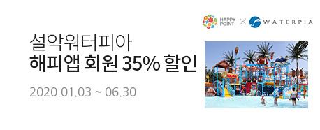 설악워터피아 해피앱 회원 35% 할인 2020.01.03 ~ 2020.06.30