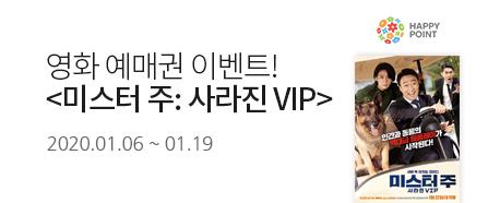 영화 예매권 이벤트! <미스터 주: 사라진 VIP> 2020.01.06 ~ 2020.01.19