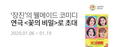 '장진'의 웰메이드 코미디 연극<꽃의 비밀>로 초대 2020.01.06 ~ 2020.01.19