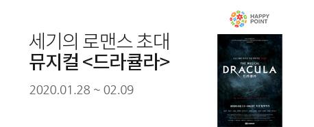 세기의 로맨스 초대 뮤지컬 <드라큘라> 2020.01.28 ~ 2020.02.09