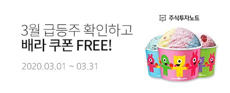 3월 급등주 확인하고 배라 쿠폰 FREE! 2020.03.01 ~ 2020.03.31