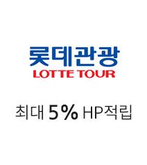 롯데관광 5퍼센트 해피포인트 적립