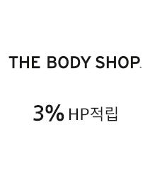 BODYSHOP 3퍼센트 해피포인트 적립