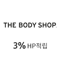 THE BODY SHOP 3퍼센트 해피포인트 적립