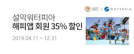 설악워터피아 35% 할인! 2019.04.11 ~ 2019.12.31