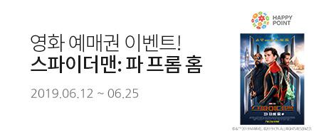 영화 <스파이더맨: 파 프롬 홈>  예매권 이벤트! 2019.06.12 ~ 2019.06.25