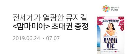 전세계가 열광한 뮤지컬 <맘마미아>초대권 증정 2019.06.24 ~ 2019.07.07