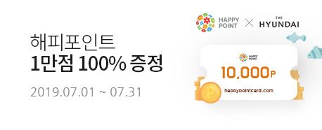 해피포인트 1만점 100% 증정! 2019.07.01 ~ 2019.07.31