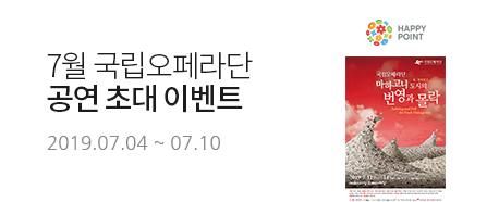 7월 국립오페라단 공연 초대 이벤트 2019.07.04 ~ 2019.07.10