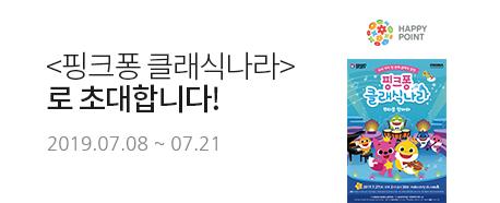 <핑크퐁 클래식 나라>로 초대합니다! 2019.07.08 ~ 2019.07.21