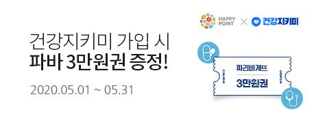 건강지키미 가입 시 파바 3만원권 증정! 2020.05.01 ~ 2020.05.31