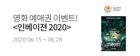 영화 <인베이젼 2020> 예매권 증정 이벤트 2020.06.15 ~ 2020.06.28