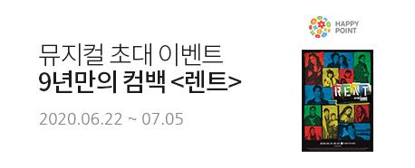 뮤지컬<렌트> 초대이벤트 2020.06.22 ~ 2020.07.05