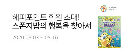 해피포인트 회원 초대 스폰지밥의 행복을 찾아서 2020.08.03 ~ 2020.08.16