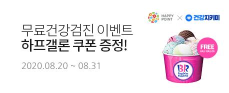 무료건강검진 이벤트 하프갤론 쿠폰 증정! 2020.08.20 ~ 2020.08.31