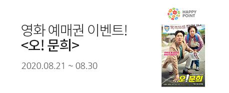 영화 예매권 이벤트 <오! 문희> 2020.08.21 ~ 2020.08.30