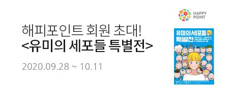 <유미의 세포들 특별전> 초대 이벤트 2020.09.28 ~ 2020.10.11