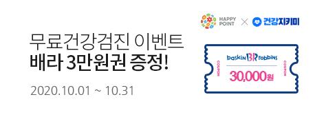 무료건강검진 이벤트 배라 3만원권 증정! 2020.10.01 ~ 2020.10.31