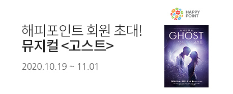 뮤지컬<고스트> 초대 이벤트 2020.10.19 ~ 2020.11.01