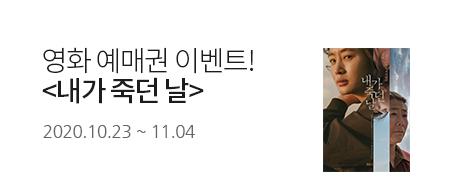 영화 예매권 이벤트!  <내가 죽던 날> 2020.10.23 ~ 2020.11.04